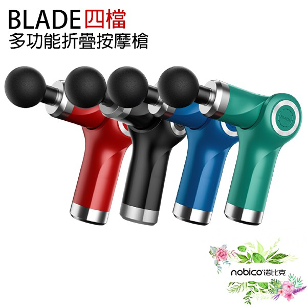 BLADE四檔多功能折疊按摩槍 台灣公司貨 按摩槍 按摩器 筋膜槍 現貨 當天出貨 諾比克