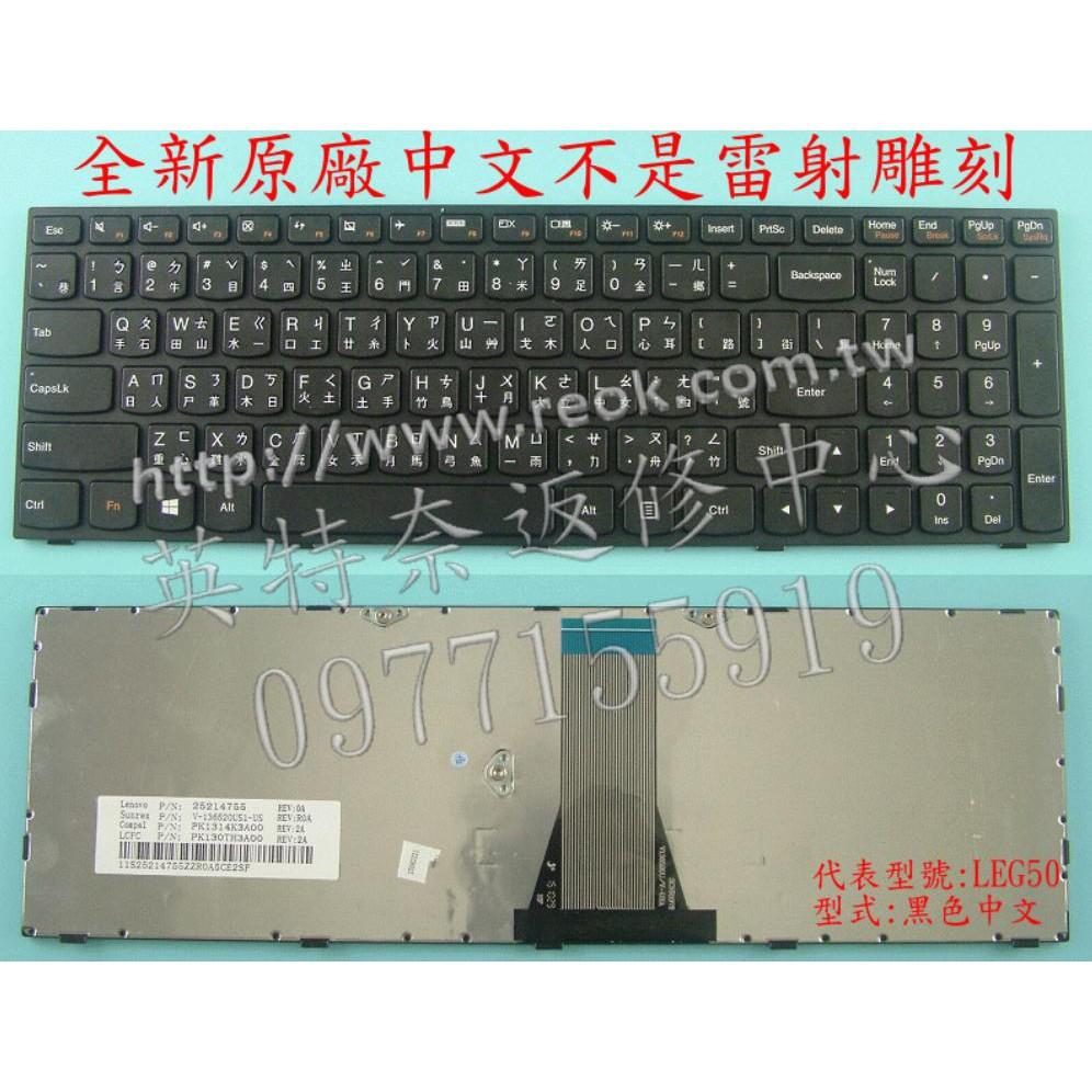 英特奈 聯想 Lenovo Ideapad 300-15ISK 80Q7 300-17ISK 繁體中文鍵盤 G50