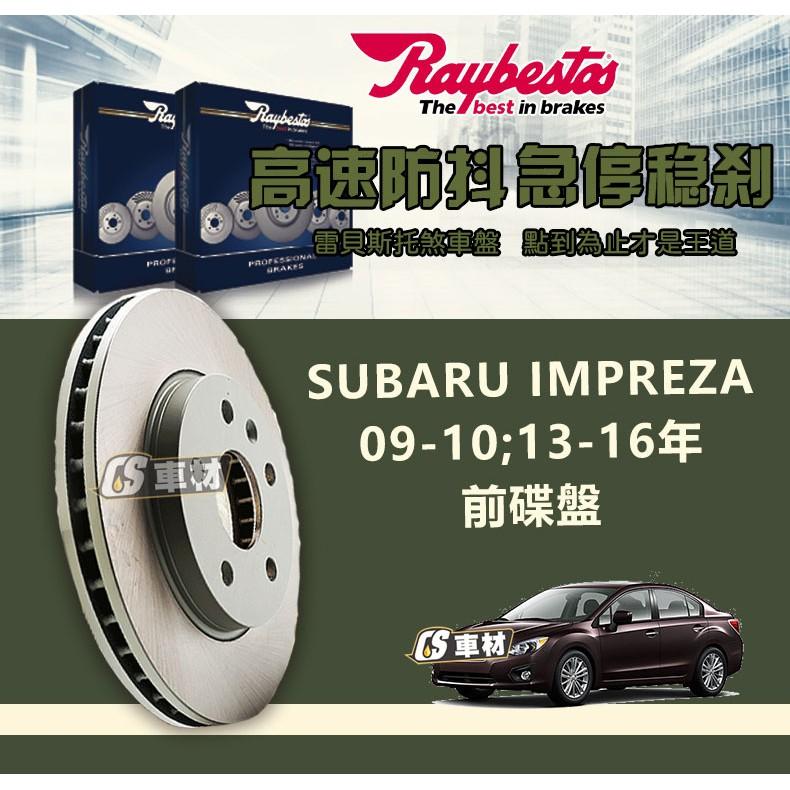 CS車材 - Raybestos 適用 SUBARU IMPREZA 09-10年 13-16年 前 碟盤 277M