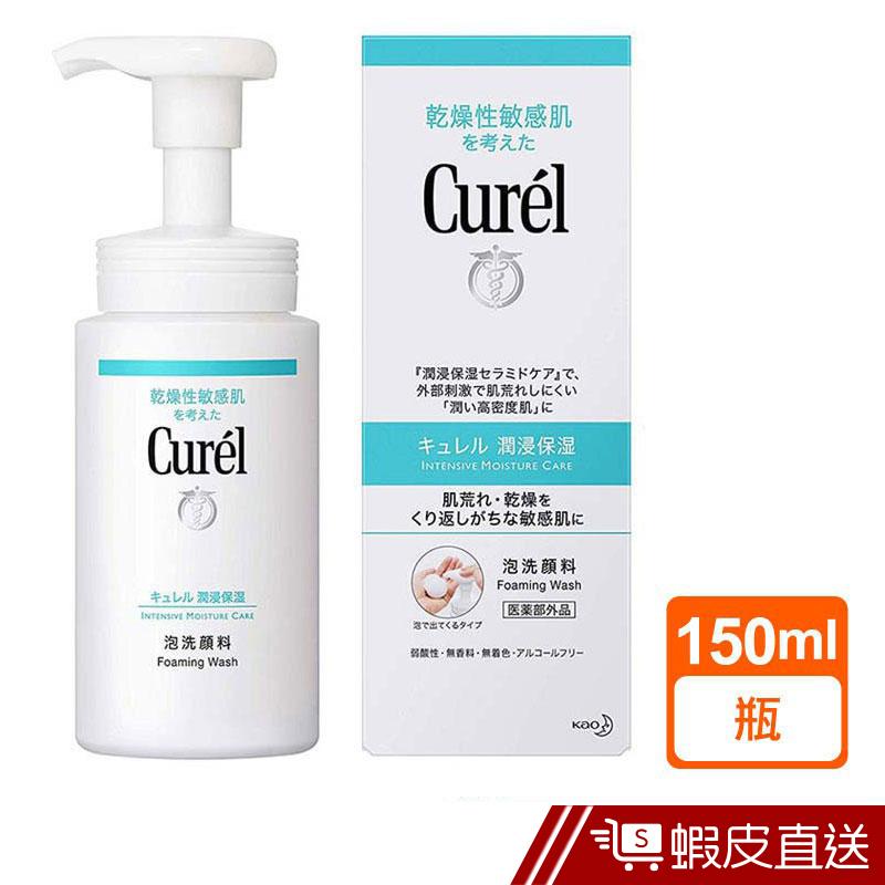 Curel 珂潤 潤浸保濕泡泡洗顏慕斯150ml/補充包130ml 現貨 蝦皮直送