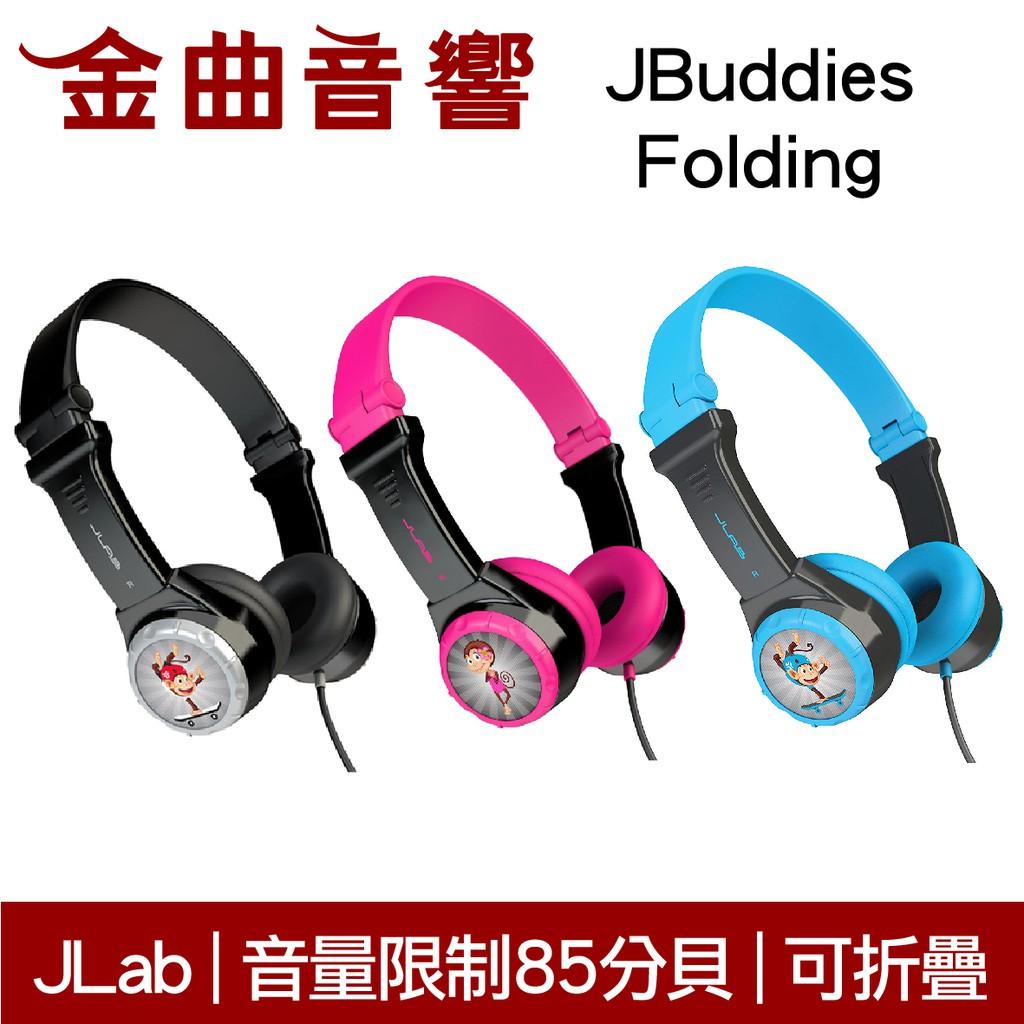 JLab JBuddies Folding 三色可選 兒童 耳罩式耳機 | 金曲音響