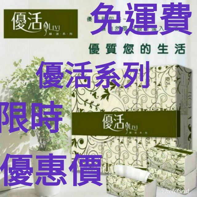 (宅配免運費)優活抽取式衛生紙系列100抽/120抽/130抽/150抽/80包/72包/96包/100包