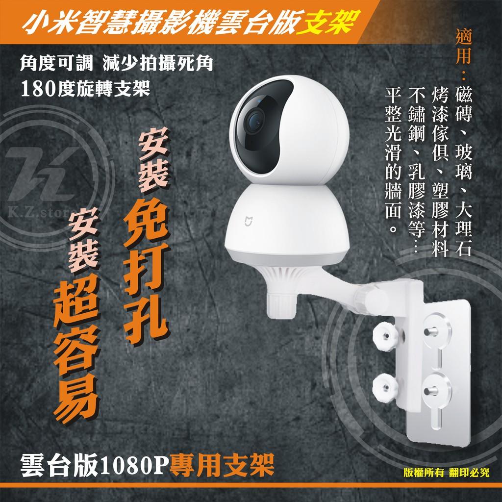 (這是支架)小米 米家 智慧攝影機雲台版1080P專用支架 小米監視器 小米攝像頭 牆壁支架 小米支架 小米底座 免打孔