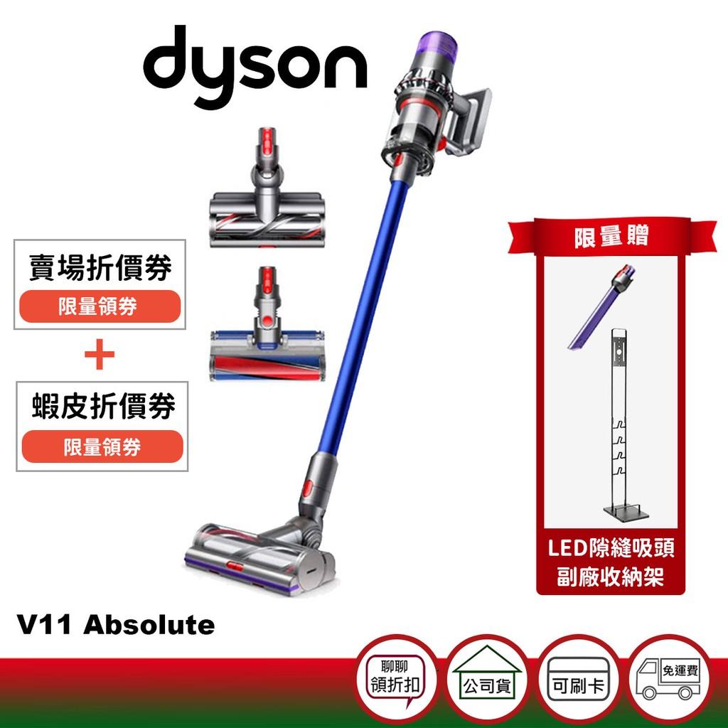 DYSON V11 SV15 Absolute 吸塵器 可換電池【限量領券加碼折$1000起】