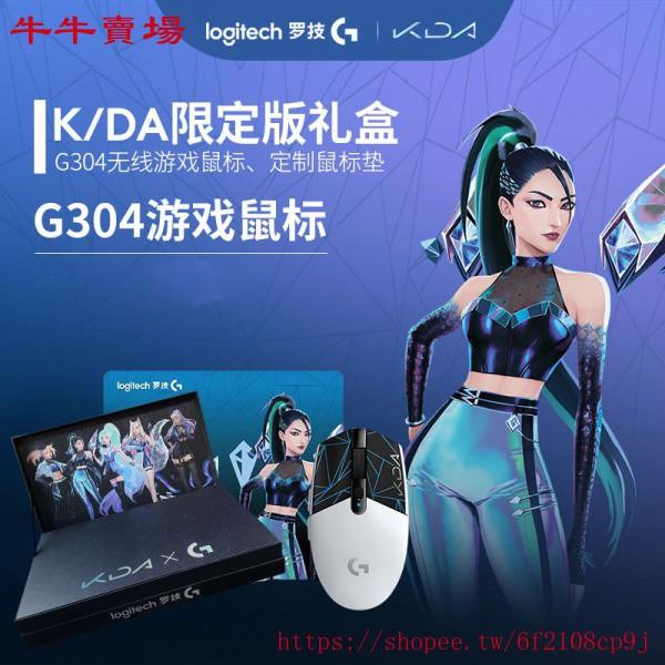 台灣精品 限時下殺 羅技G304KDA無線遊戲滑鼠限定版典藏禮盒裝黑色新款禮盒G333耳機
