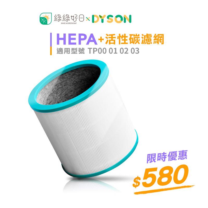 綠綠好日 Dyson空氣清淨機 副廠濾心 濾芯 適用TP系列 TP00 TP01 TP02 TP03 AM11 BP01
