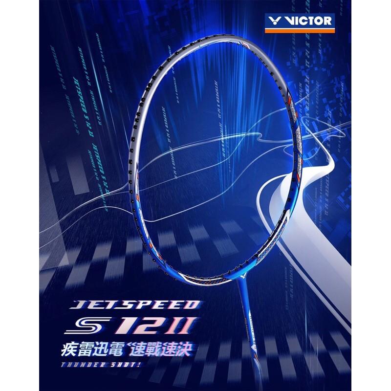 「凱將體育」VICTOR JETSPEED S 12 II JS-12(2代)