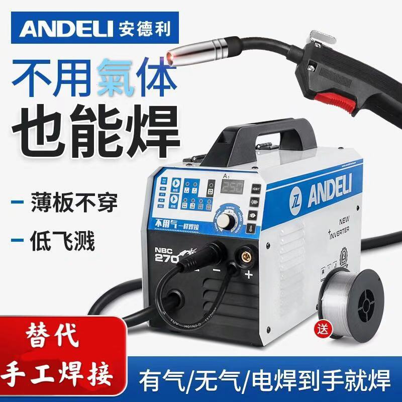 【安德利廠家授权】ANDELI無氣二保焊機 TIG變頻式電焊機 WS250雙用 氬弧焊機IGBT焊道清洗機三用 小型家用