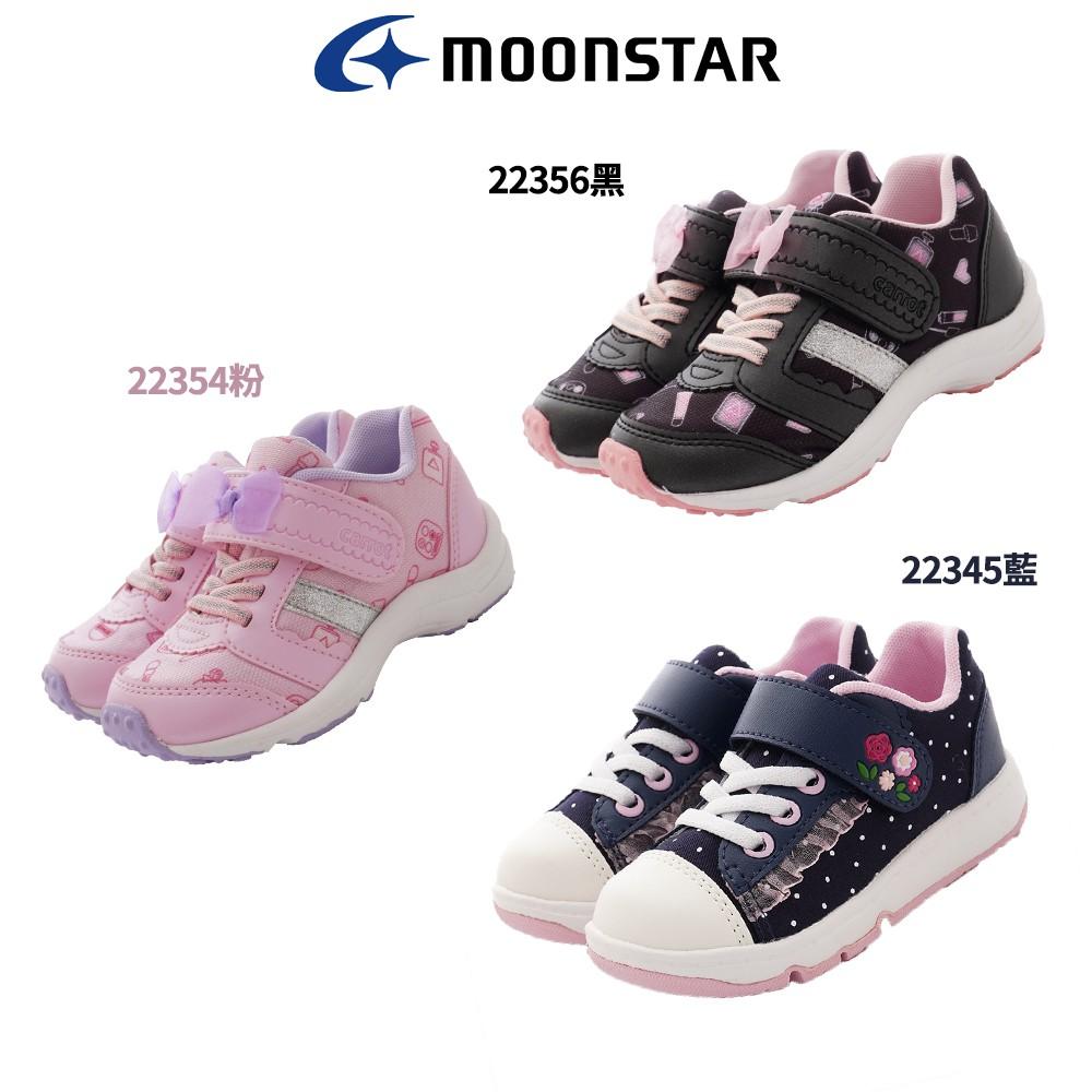 日本月星Moonstar機能童鞋 WagaMama日本設計系列 2E甜美款-中小童段3款任選