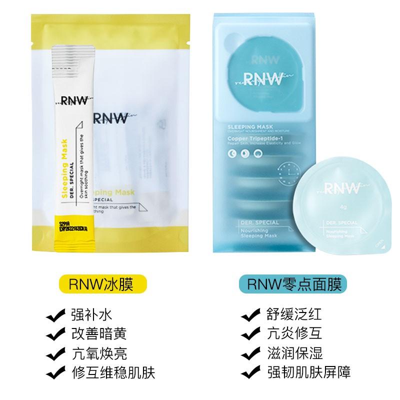 韓國RNW零點睡眠面膜女補水保濕收縮毛孔去黃免洗涂抹式正品夜間