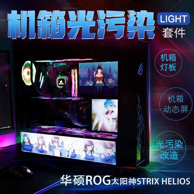 華碩太陽神主機殼ROG Strix Helios定制燈板定制動態顯示幕主機殼燈代購免運