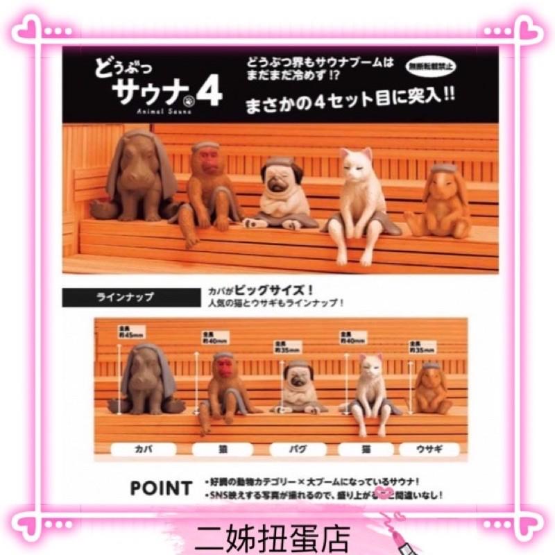 【二姊】 預購6月 BANDAI 轉蛋 扭蛋 動物三溫暖 04 全5款 河馬 三溫暖 貓 動物 汗蒸