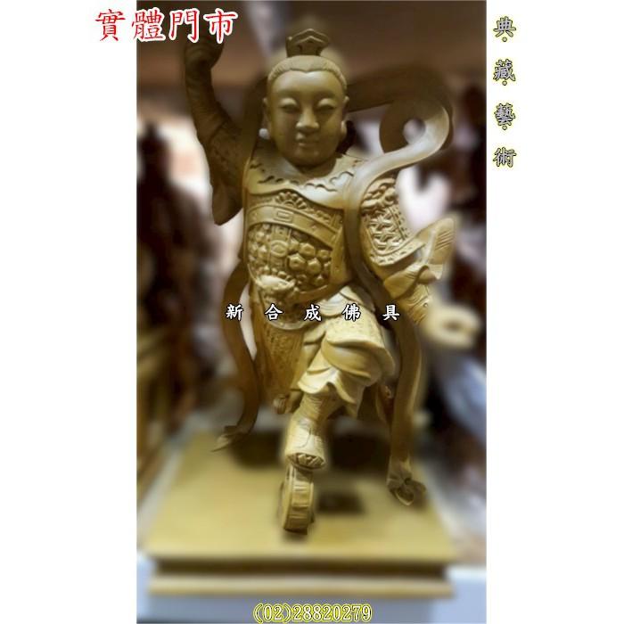 新合成佛具 頂級樟木 本色 1尺3 中壇元帥 三太子 佛桌神桌佛櫥神櫥佛像神像