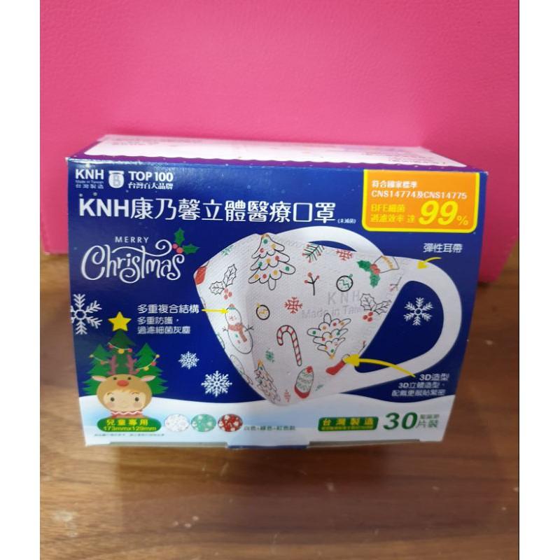 👍KNH康乃馨立體口罩30入(兒童專用)(聖誕三色版)台灣製造