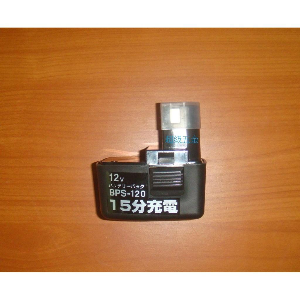 【超級五金】全新達龍CIDS-150 / CIDS-120共用~BPS-120~☆快充電池☆