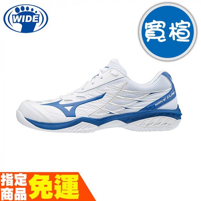 MIZUNO WAVE CLAW 男女款羽球鞋 寬楦 進階 71GA191524 白藍 贈運動襪 20FW