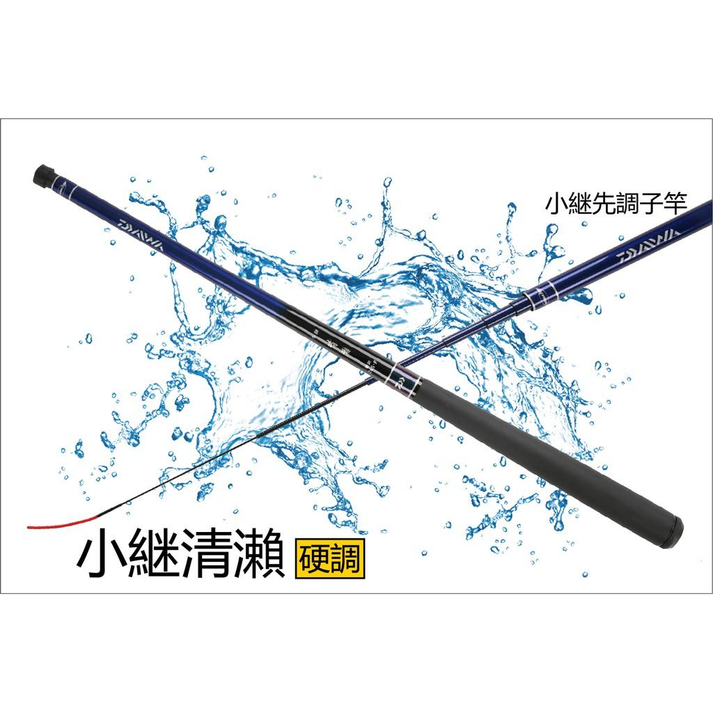 DAIWA 小繼清瀨 蝦竿手竿 8/9/10/12尺/15尺