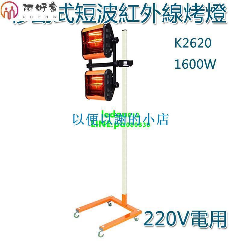 現貨發出-移動式烤漆燈K 短波紅外線高溫烤燈 油漆烘乾燈 烤鍍膜燈