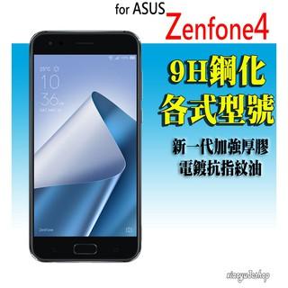 ZE554KL ASUS Plus Selfie 鋼化玻璃 非滿版 MAX 保護貼 Zenfone4 精品級 Pro 彰化縣