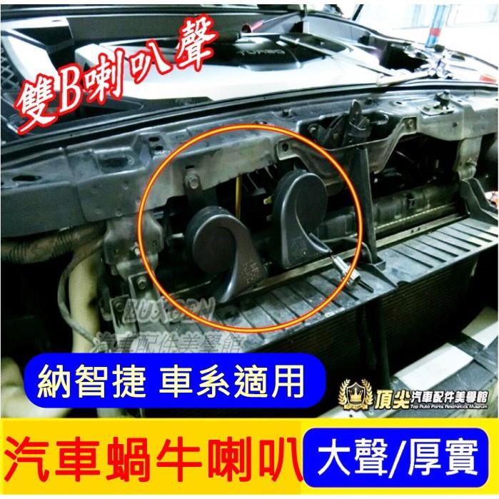納智捷 全車系列 U6 U7 M7 S5 S3 GT220 雙出 喇叭 雙B喇叭 飾條 警報器 改裝 音響 特仕版 音響