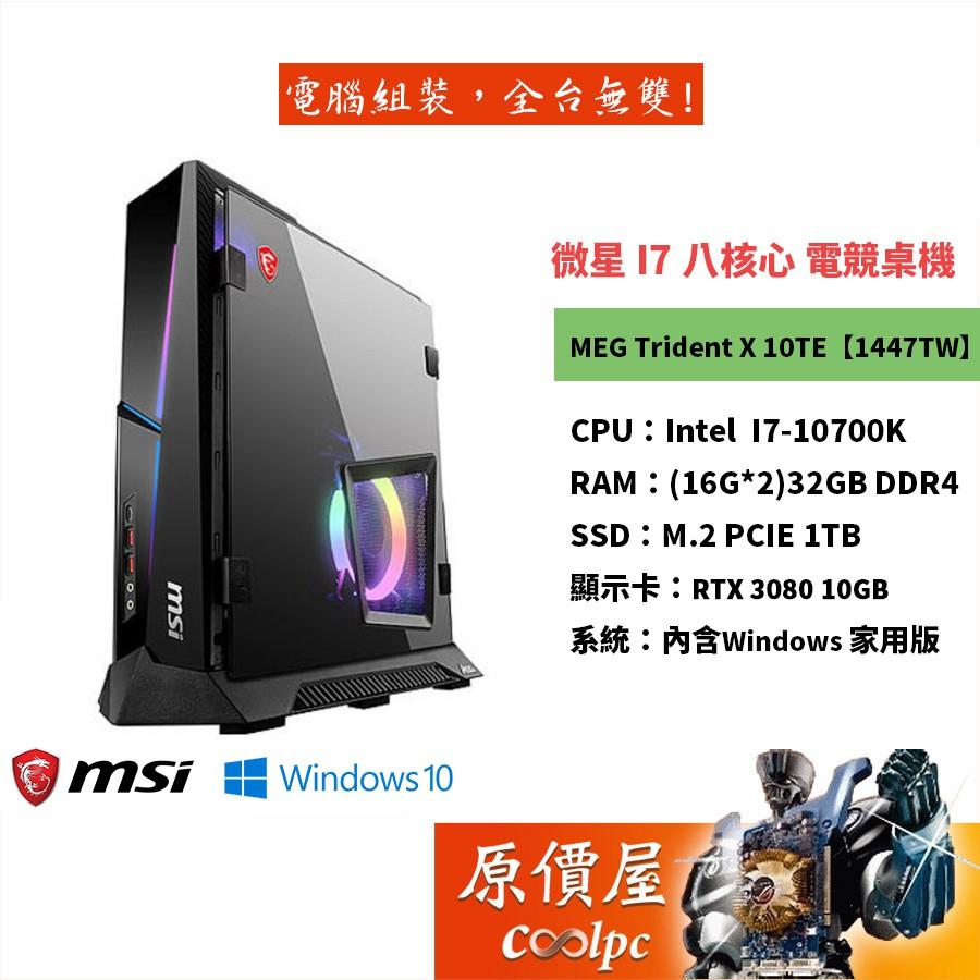 MSI微星 MEG Trident X 10TE【1447TW】i7-10700K/RTX 3080/原廠主機/原價屋