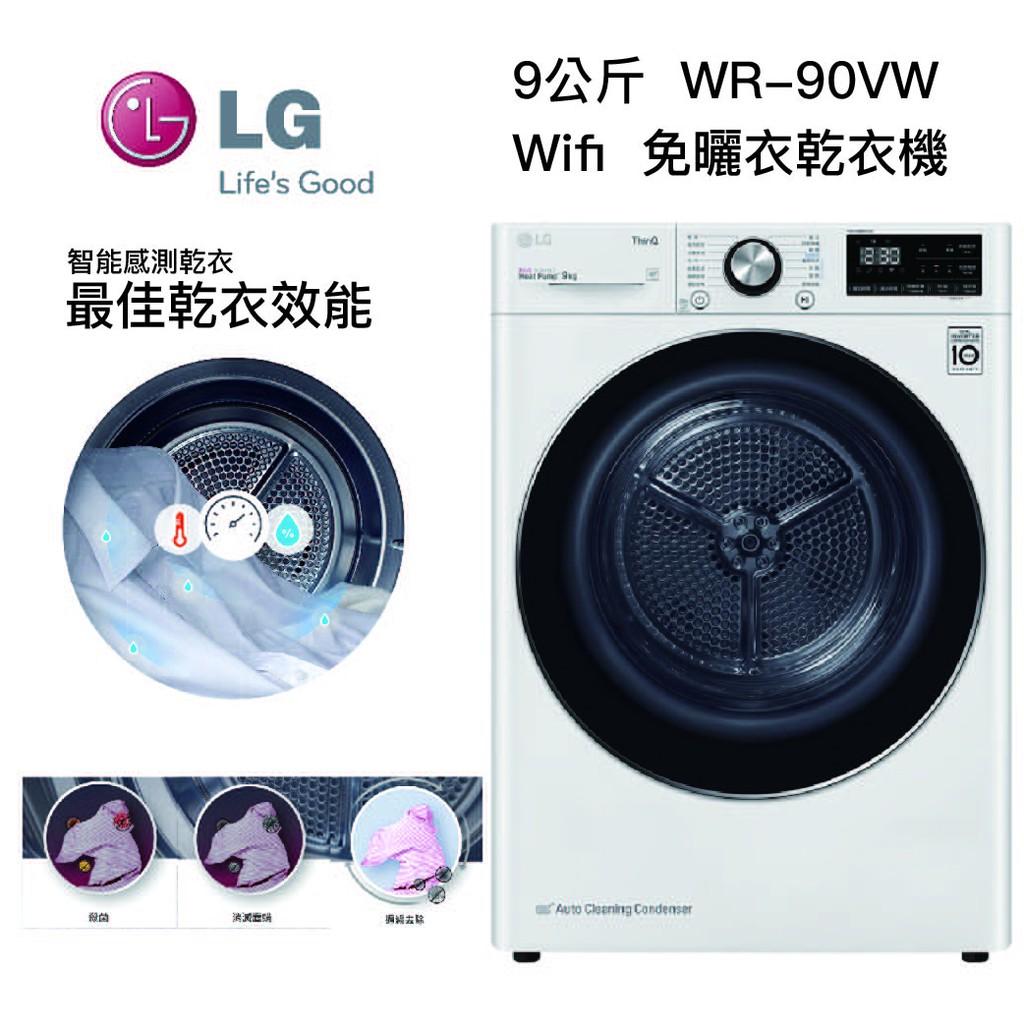 LG|免曬衣乾衣機 冰磁白 /9公斤洗衣容量 WR-90VW