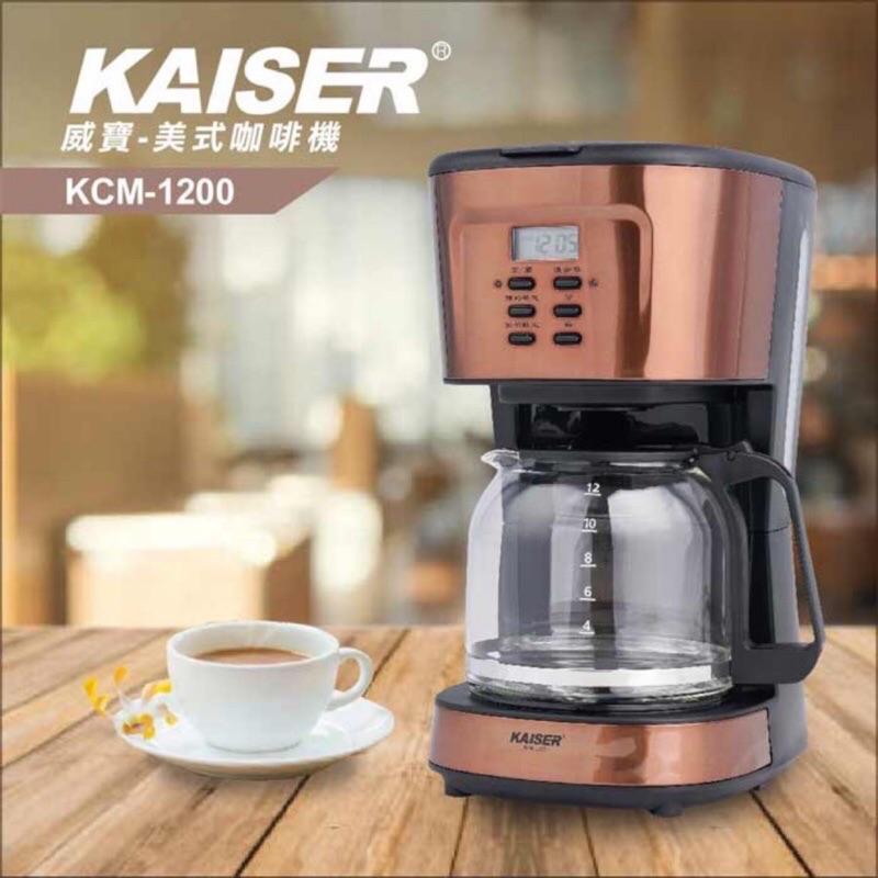 全新 KAISER 威寶美式咖啡機 (KCM-1200)  咖啡機