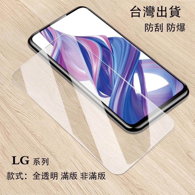 滿版透明玻璃貼 LG V60 G8X K52 K51S V50 K61 Velvet 手機玻璃貼 熒光保護防刮 保護貼