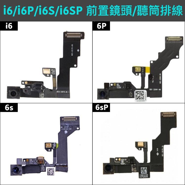 【MTAK】iPhone6 Plus 6s 前置鏡頭 聽筒 感光 麥克風 收音 排線 維修 批發