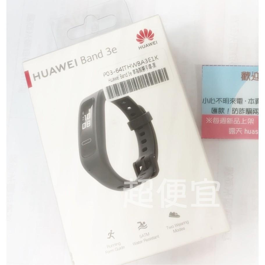 全新 華為Huawei Band 3e 智慧手環 運動手環 黑色 【現貨】