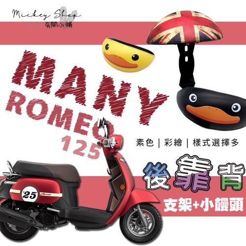 KYMCO MANY ROMEO 125 後靠背 / 小饅頭 半月型 機車後靠背 改裝 靠背饅頭 後靠腰 魅力