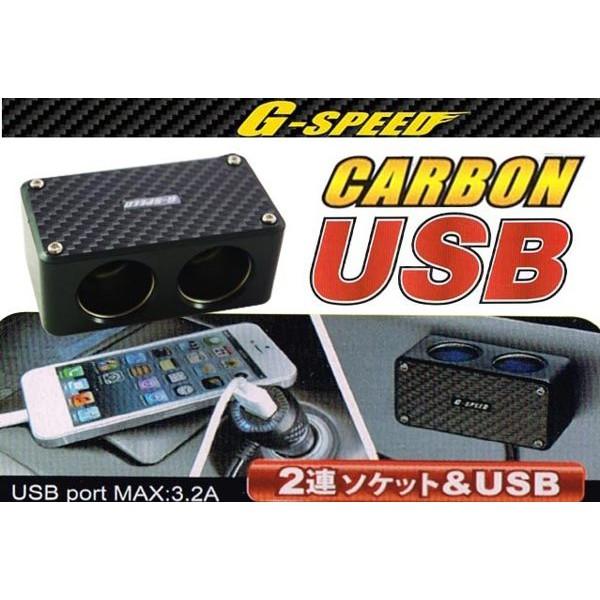 G-SPEED 卡夢 2孔擴充座 延長線式 點煙器擴充電源插座 USB 3.2A 極速充電 手機車充