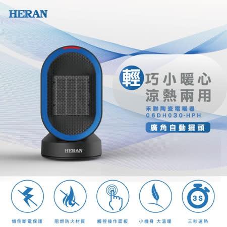 📣  現貨/要買要快【HERAN 禾聯】陶瓷式電暖器 06DH030-HPH