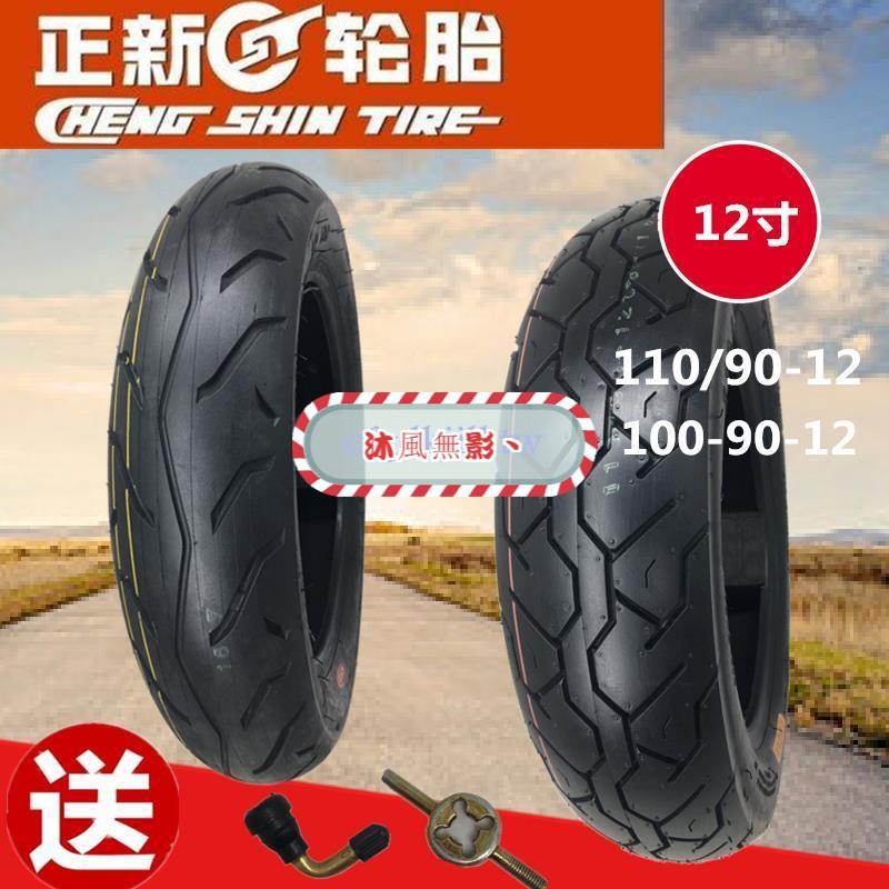 正品正新12寸加寬真空胎100/90-12電動車摩托車110/90-12真空外胎