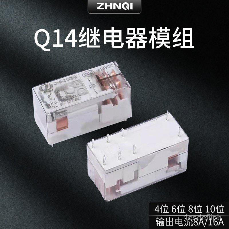 台灣發貨-警報器-電子配件正啟Q14F-1Z小型繼電器24v直流交流觸點16A8腳電磁中間繼電器 y5VA