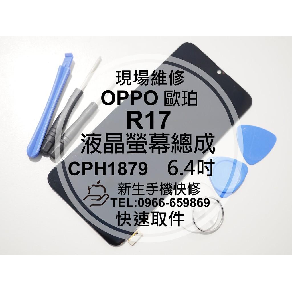 【新生手機快修】OPPO R17 CPH1879 液晶螢幕總成 玻璃破裂 顯示觸控異常 面板碎裂 摔壞黑屏 現場維修更換
