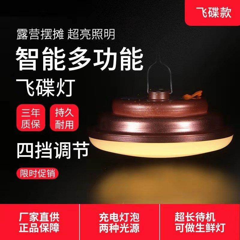 超亮充電燈泡夜市擺攤無線led燈泡家用戶外防水移動飛碟燈帳篷燈b15