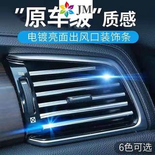 汽車空調出風口裝飾條改裝內飾 喜美 CIVIC 雅歌 ACCORD CRV CRV CRV3 CRV4 CRV5