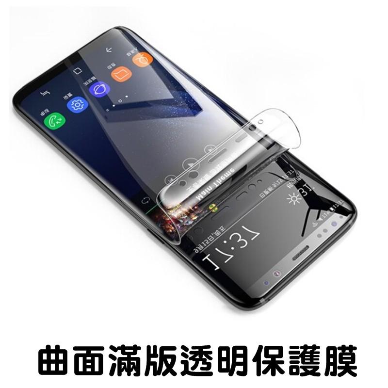 3D 熱彎PET滿版曲面保護貼 HTC U11 Plus OPPO R11S 保護貼 保護膜 非玻璃材質 軟膜 防刮防爆