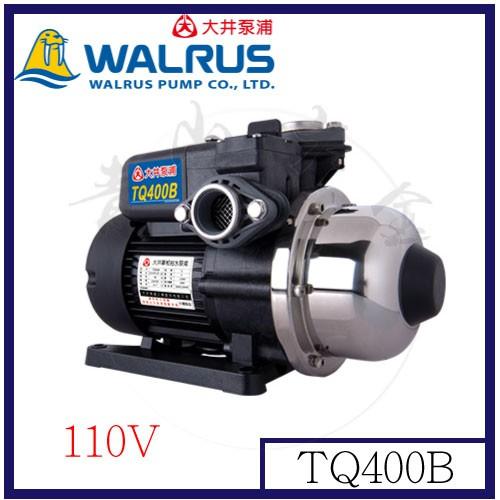 『青山六金』附發票 大井 TQ400B 1/2HP 110V 電子穩壓加壓馬達*加壓機*低噪音 引擎 噴霧機 高壓清洗機