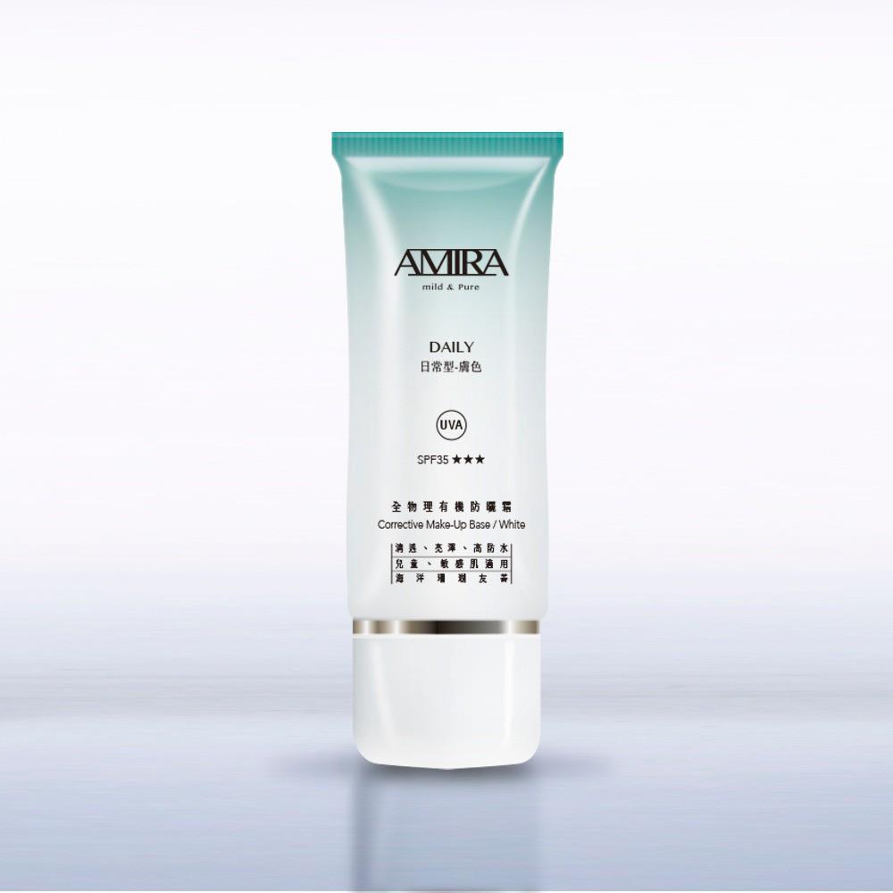【AMIRA】 日常型-全物理防曬隔離霜 SPF30 40ml - 膚色