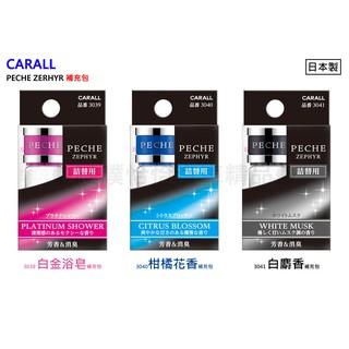 日本CARALL PECHE ZERHYR出風口專用芳香/ 消臭劑補充包(3039) 台北市