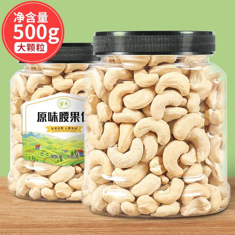 越南特大腰果仁500g裝原味生熟烘培散裝稱斤堅果罐裝干果特產