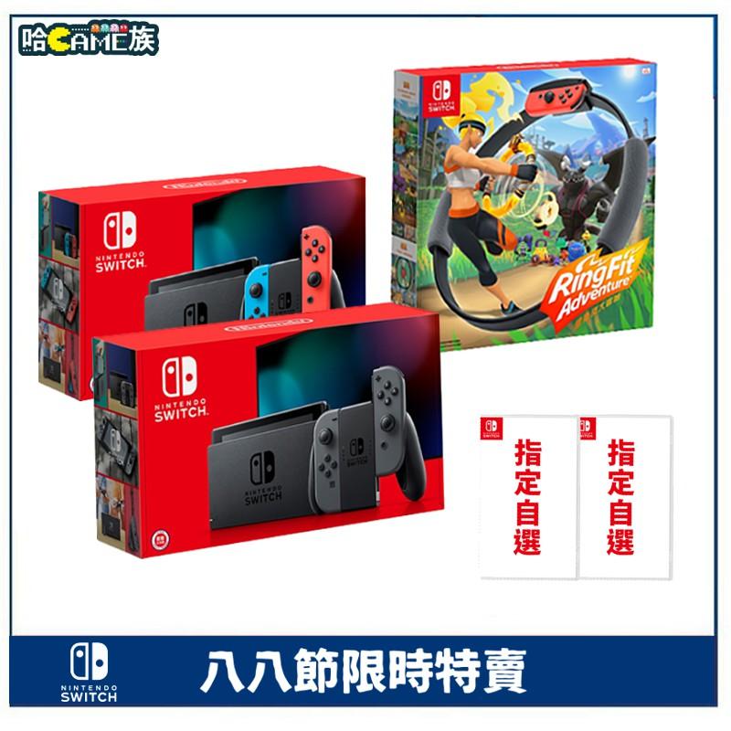 NS Switch 主機【電力加強版】紅藍 / 灰色+健身環大冒險+指定遊戲任選兩片+健身環收納包 送 9H玻璃保護貼