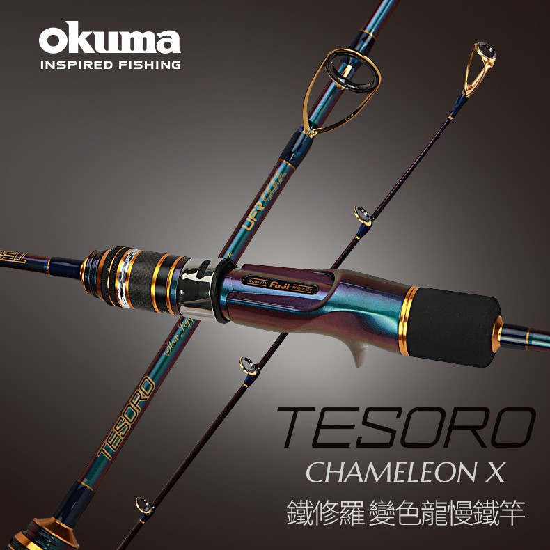 OKUMA - 鐵修羅TESORO Chameleon X 慢鐵竿