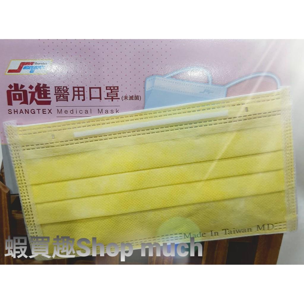 💯台灣製現貨(MD鋼印) 尚進 (黃色) 成人醫用平面口罩