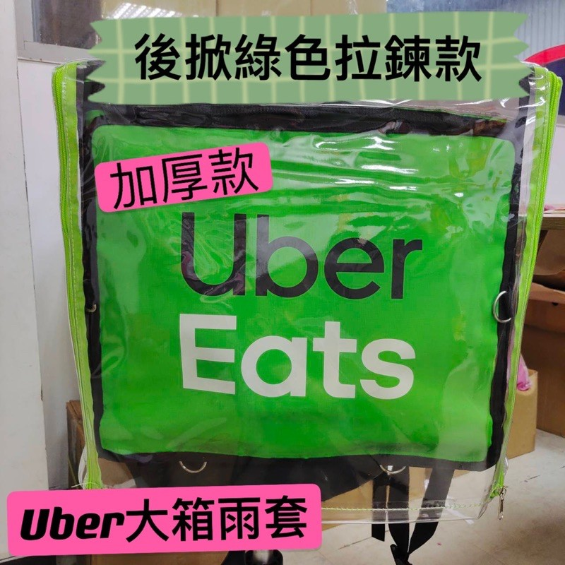 Uber Eats!外送箱雨套~新一代「後掀式雨套」!!綠色拉鍊更酷炫👍免費打洞