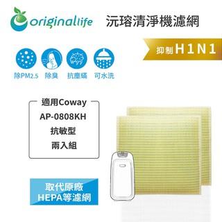 適用:Coway AP-0808KH 抗敏型 兩入 【Original Life】沅瑢長效可水洗 空氣清淨機濾網