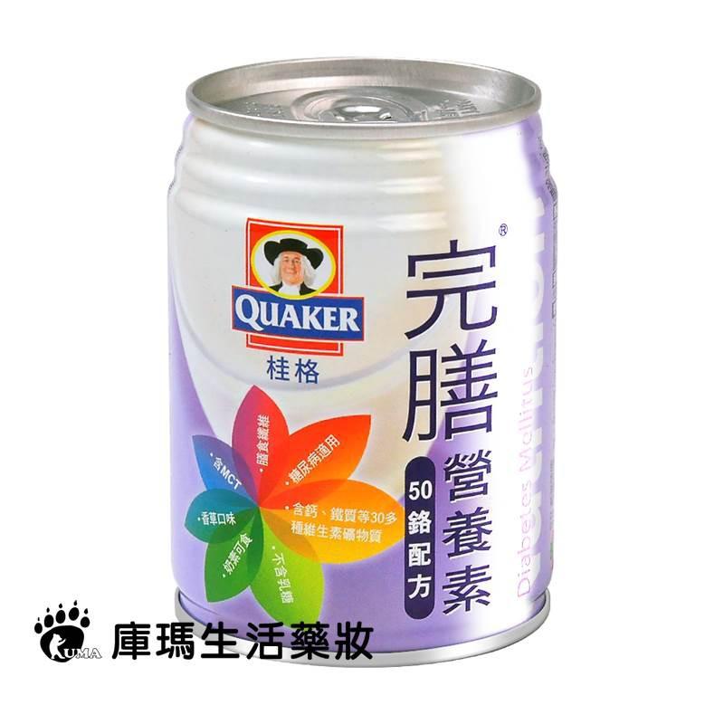 [加贈2罐]桂格完膳營養素 50鉻配方 250mlx24入/箱【庫瑪生活藥妝】