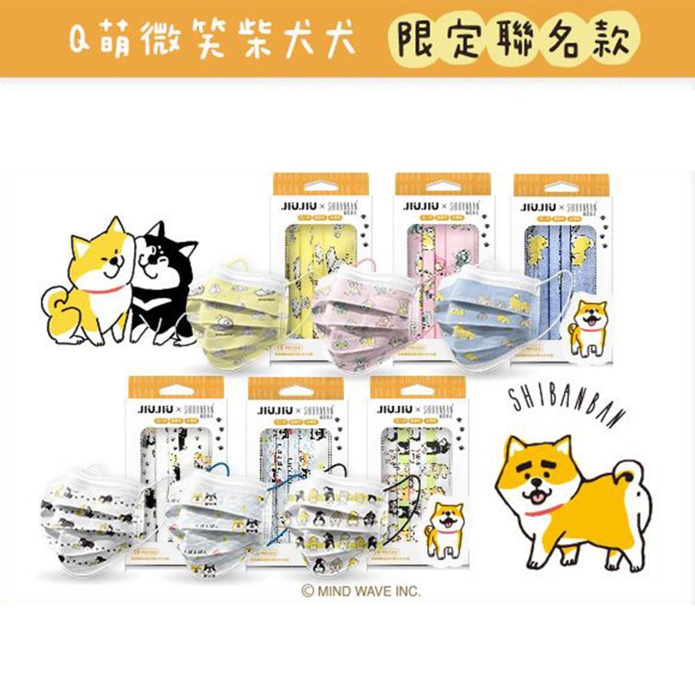 親親 JIUJIU~成人醫用口罩(10入)微笑柴犬聯名款 款式可選 MD雙鋼印